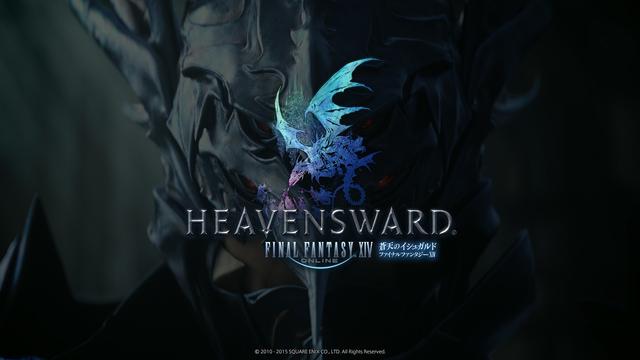 ffxiv_heavensward_opening[1].jpg